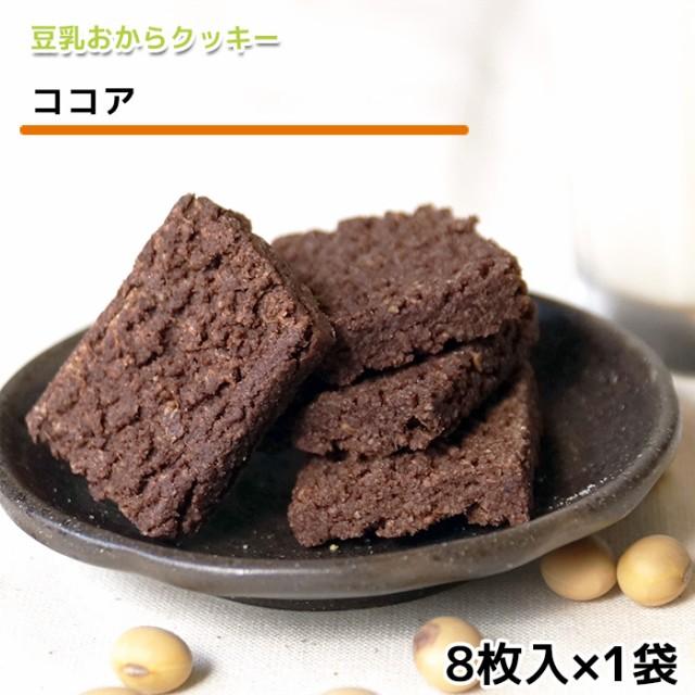 豆乳おからクッキー ココア(1袋8枚) バター マーガリン 卵 牛乳 不使用 香料 保存料 無添加