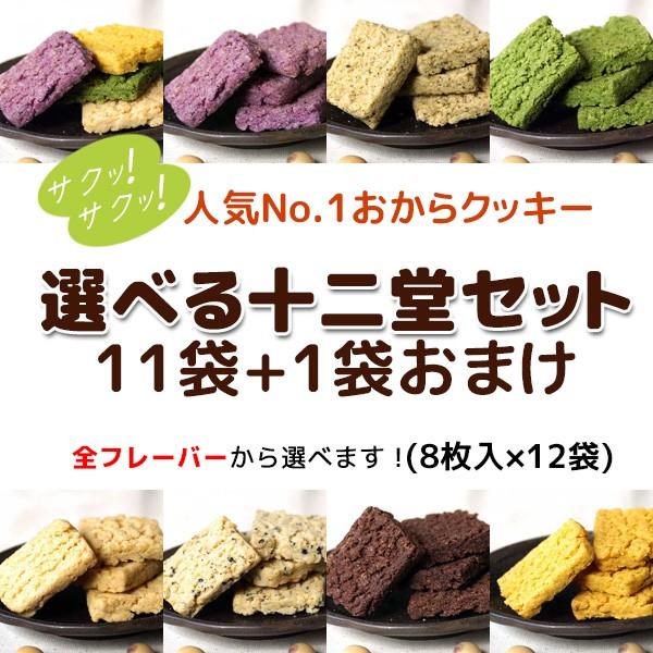 豆乳おからクッキー 選べる十二堂セット 8枚入り×11袋+おまけ1袋 バター マーガリン 卵 牛乳不使用 香料 保存料 無添加