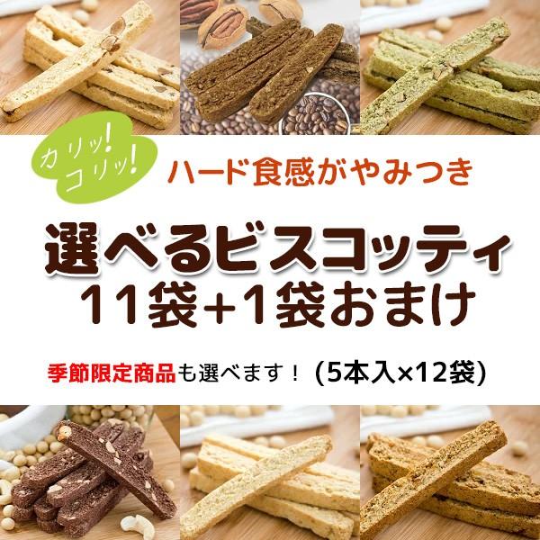 ハード食感の豆乳おからクッキー 選べるビスコッティセット 5本入り×11袋+おまけ1袋 バター マーガリン 卵 牛乳不使用 香料 保存料 無添