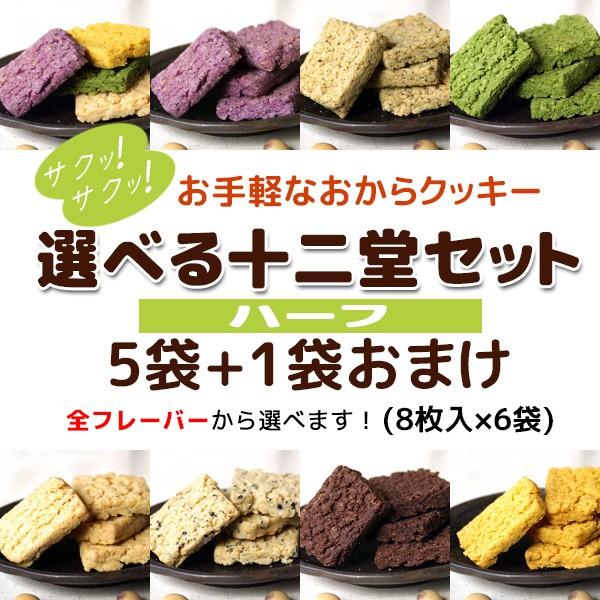 豆乳おからクッキー 選べる十二堂セット ハーフ 8枚入り×5袋+おまけ1袋 バター マーガリン 卵 牛乳不使用 香料 保存料 無添加