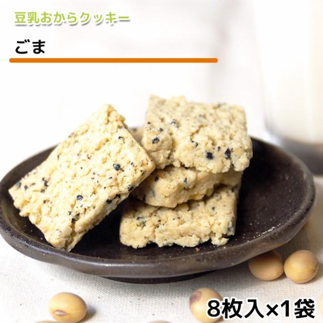 豆乳おからクッキー ごま(1袋8枚) バター マーガリン 卵 牛乳 不使用 香料 保存料 無添加