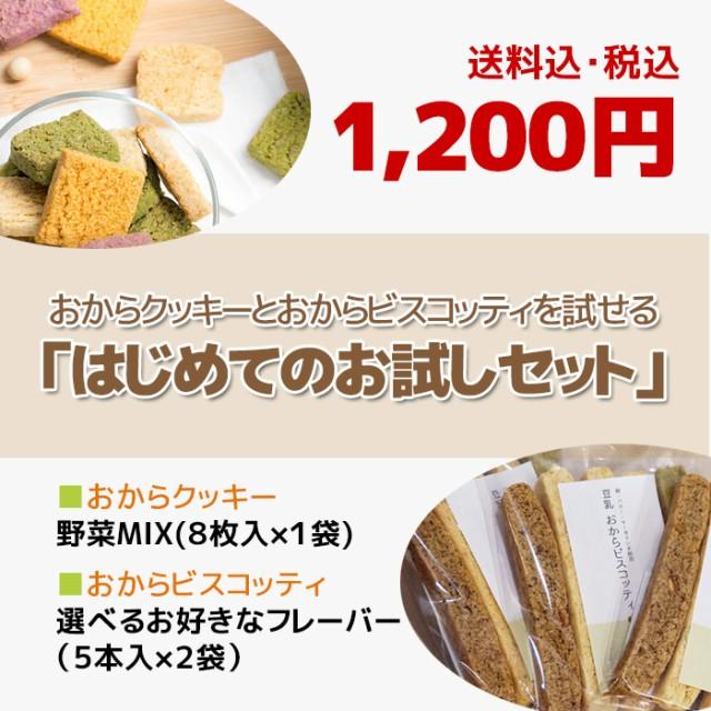 おからクッキー お試し 豆乳おからクッキー&ビスコッティ 数量限定 はじめてのお試しセット バター マーガリン 卵 牛乳不使用 香料 保存