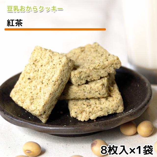 豆乳おからクッキー 紅茶(1袋8枚) バター マーガリン 卵 牛乳 不使用 香料 保存料 無添加