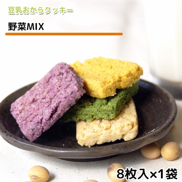 豆乳おからクッキー 野菜MIX(1袋8枚) バター マーガリン 卵 牛乳 不使用 香料 保存料 無添加