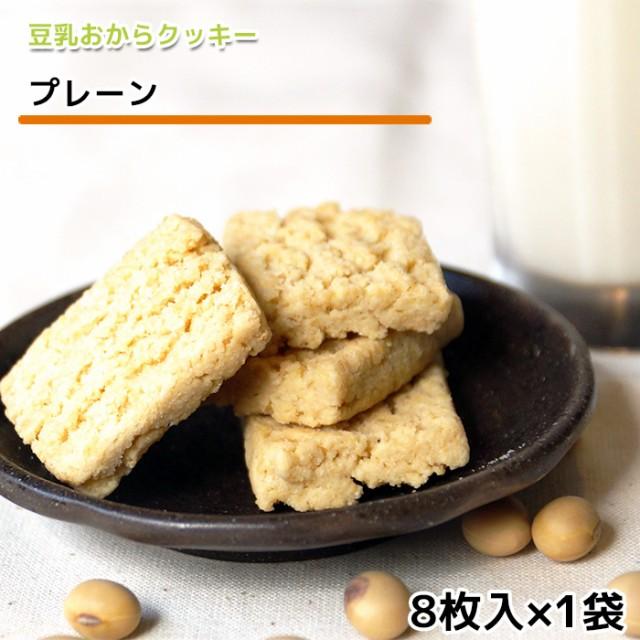 豆乳おからクッキー プレーン(1袋8枚) バター マーガリン 卵 牛乳 不使用 香料 保存料 無添加
