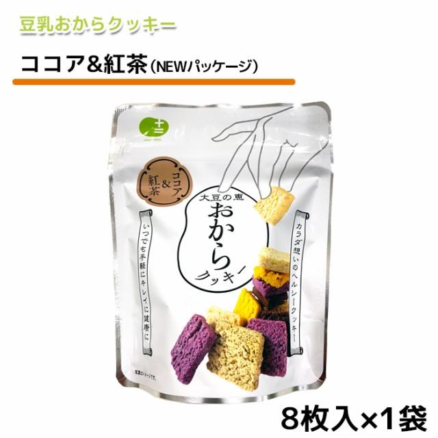 豆乳おからクッキー ココア&紅茶(NEWパッケージ) 8枚入り バター マーガリン 卵 牛乳 不使用 香料 保存料 無添加