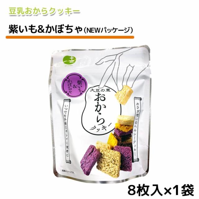 豆乳おからクッキー 紫いも&かぼちゃ(NEWパッケージ) 8枚入り バター マーガリン 卵 牛乳 不使用 香料 保存料 無添加
