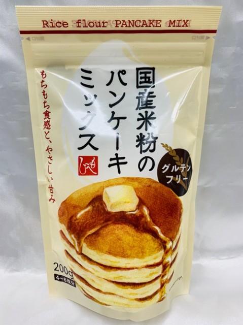 送料無料! もへじ 国産米粉のパンケーキミックス グルテンフリー ホットケーキミックス 200g 40643