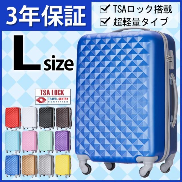 ダイヤ柄 スーツケース キャリーケース キャリーバッグ 軽量 Lサイズ 3年保証 大型 かわいい デザイン TSAロック