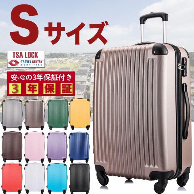 スーツケース 機内持ち込み 送料無料 キャリーケース キャリーバッグ 軽量 Sサイズ 3年保証 小型 かわいい TSAロック搭載 ダイヤル式 80