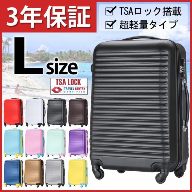 ボーダー柄 スーツケース キャリーケース キャリーバッグ 軽量 Lサイズ 3年保証 大型 かわいい デザイン TSAロック