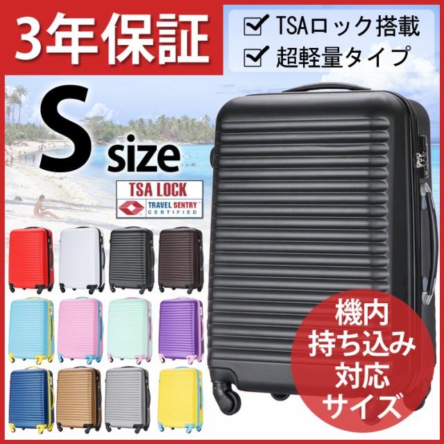 ボーダー柄 スーツケース 機内持ち込み 送料無料 キャリーケース キャリーバッグ 軽量 Sサイズ 3年保証 小型 かわいい TSAロック搭載 ダ