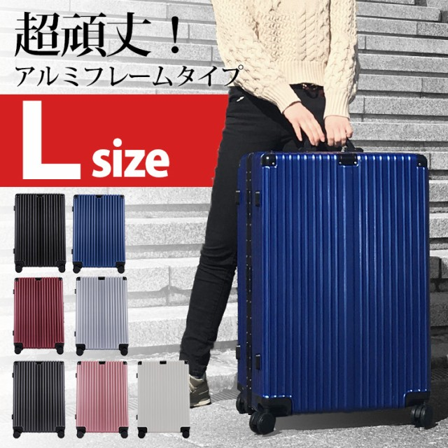 スーツケース キャリーケース キャリーバッグ 軽量 Lサイズ アルミフレーム 大型 かわいい デザイン TSAロック 頑丈 丈夫