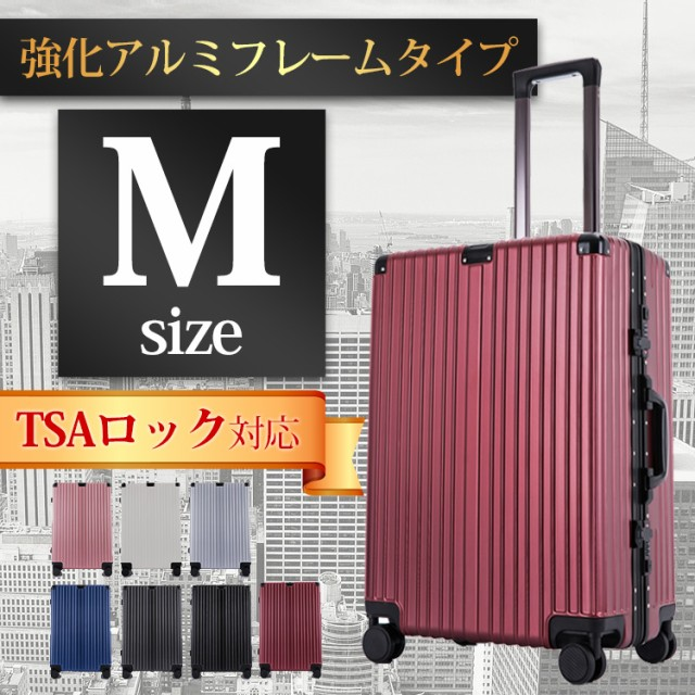 スーツケース キャリーケース キャリーバッグ 軽量 Mサイズ アルミフレーム 大型 かわいい デザイン TSAロック 頑丈 丈夫