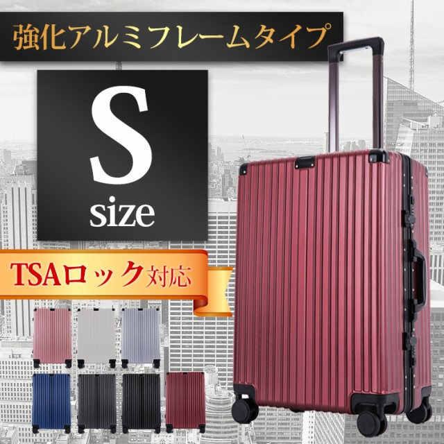 スーツケース キャリーケース キャリーバッグ 軽量 Sサイズ アルミフレーム 大型 かわいい デザイン TSAロック 頑丈 丈夫