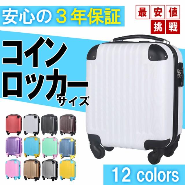 超軽量スーツケース コインロッカーサイズ 100席未満機内持込 TSAロック搭載 国内旅行 キャリーケース かわいい 3年保証