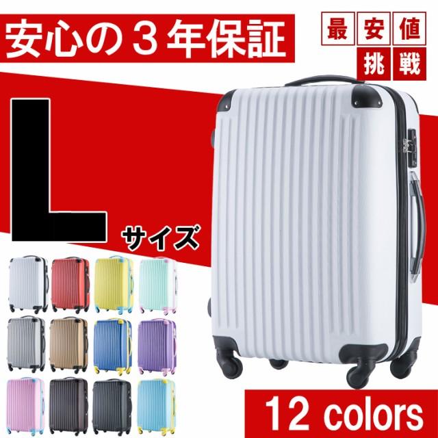 スーツケース キャリーケース キャリーバッグ 軽量 Lサイズ 3年保証 大型 かわいい デザイン TSAロック