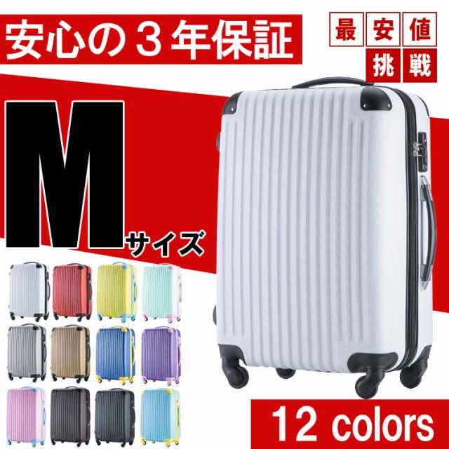 スーツケース キャリーケース キャリーバッグ 軽量 Mサイズ 3年保証 中型 かわいい TSAロック