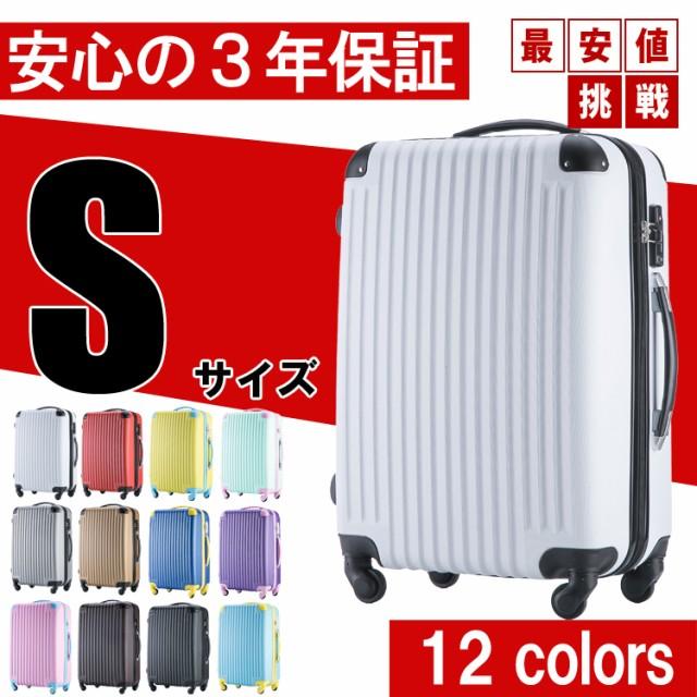 スーツケース 機内持ち込み 送料無料 キャリーケース キャリーバッグ 軽量 Sサイズ 3年保証 小型 かわいい TSAロック搭載 ダイヤル式