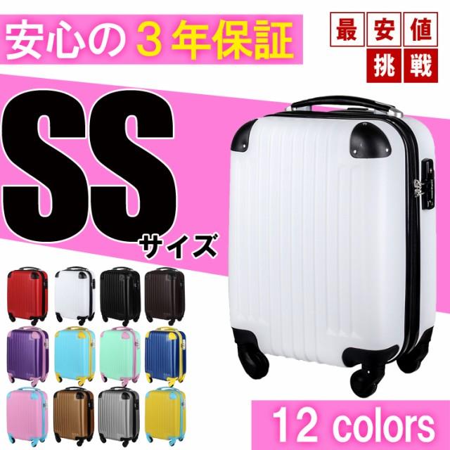 スーツケース 機内持込み SSサイズ 機内持込 LCC対応 TSAロック搭載 国内旅行 キャリーケース かわいい トラベルデパート 3年保証