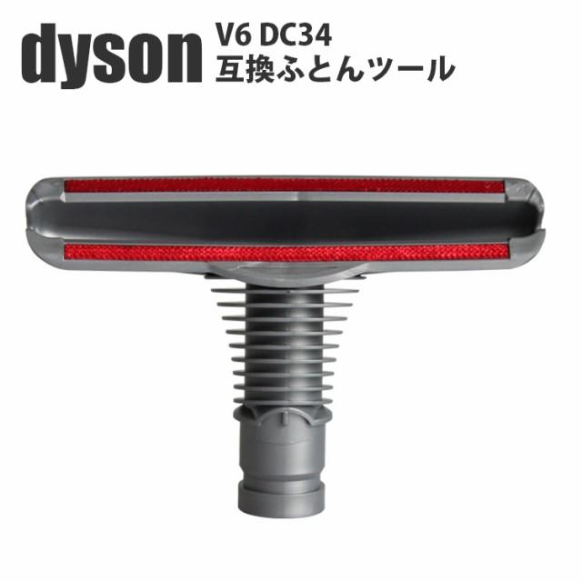 Dyson ダイソン ふとんツール V6 対応 フトンツール 布団ノズル 互換