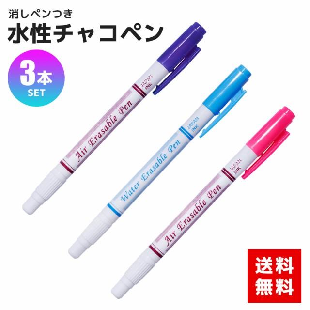 水性 消せる チャコペン 3色セット 消しペン付き ブルー ピンク パープル ツイン 太書き 紫 青 ピンク 水で消える 自然に消える 型紙 写