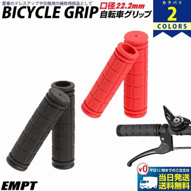自転車 グリップ 単色 | 愛車をリフレッシュ&お手軽カスタマイズ 自転車 ママチャリ BMX マウンテンバイク クロスバイク 折り畳み自転車