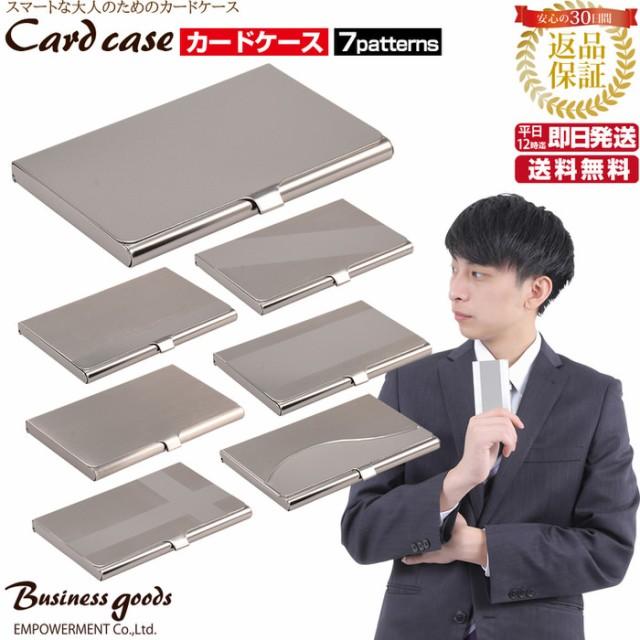 ステンレス カードケース 名刺入れ パターン | スリム 薄型 シンプル 上品 card case お洒落 軽量 シルバー カード 名刺 ケース かっこい