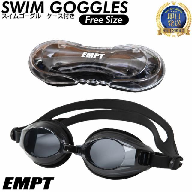 EMPTゴーグルブラック スイムゴーグル ジム 水泳 競泳 スイミング ゴーグルケース 水泳小物 スイミングゴーグル 水泳ゴーグル スイムゴー