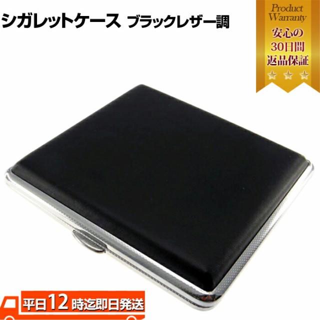 シガレットケース ブラックレザー調 20本タイプ 85mm | お洒落なブラックレザー調のタバコケース スリムタイプで携帯に便利/プレゼントに