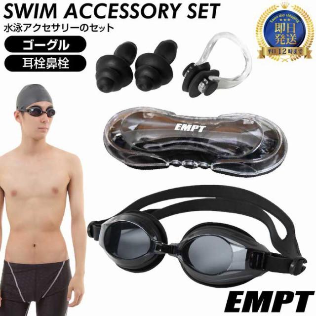 EMPT水泳ゴーグルブラックスイムゴーグル 耳栓鼻栓セット 水泳ゴーグル ゴーグル スイムゴーグル スイムゴーグル 水泳 ゴーグル 送料無料