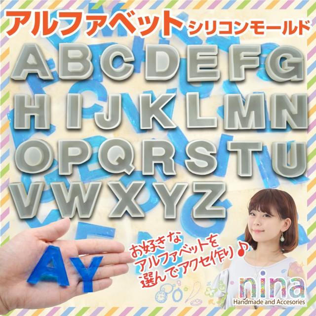 アルファベット シリコンモールド (N〜Z) | 英字 レジン アルファベット シリコン シリコンモールド モールド ペンダント 英語 クラフト