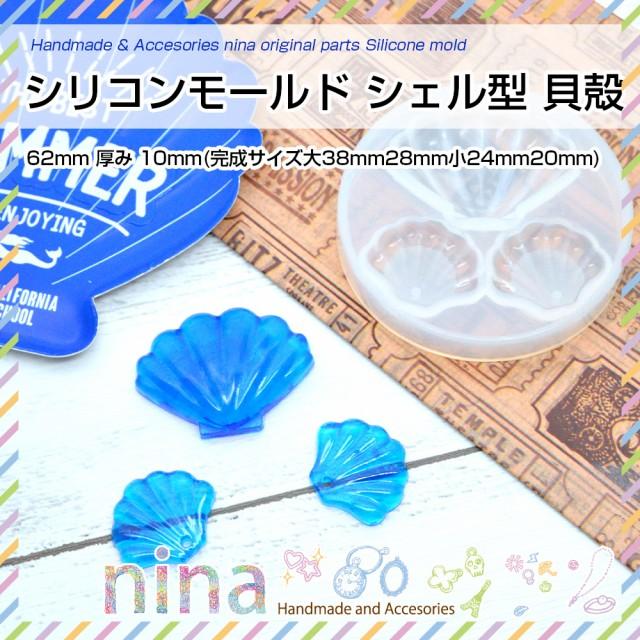 シリコンモールド シェル型 貝殻 | シェル型のアクセサリーが楽しめる! / シリコン型 シリコンモールド シェル 貝殻 アクセサリー ハン