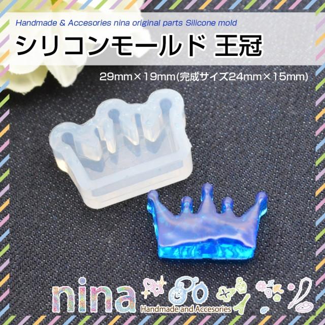 シリコンモールド 王冠 1 | 王冠の可愛いアクセサリーをハンドメイド! / シリコンモールド 王冠 レジン液 アクセサリー 材料 お得 枠 UV