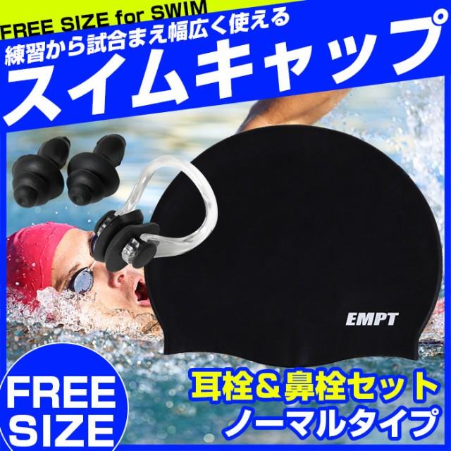 EMPT スイムキャップ ブラック(ノーマル)+耳栓鼻栓おまけ スイムキャップ 水泳キャップ 水泳帽子 競泳 キャップ 水泳帽子 耳栓 送料無料