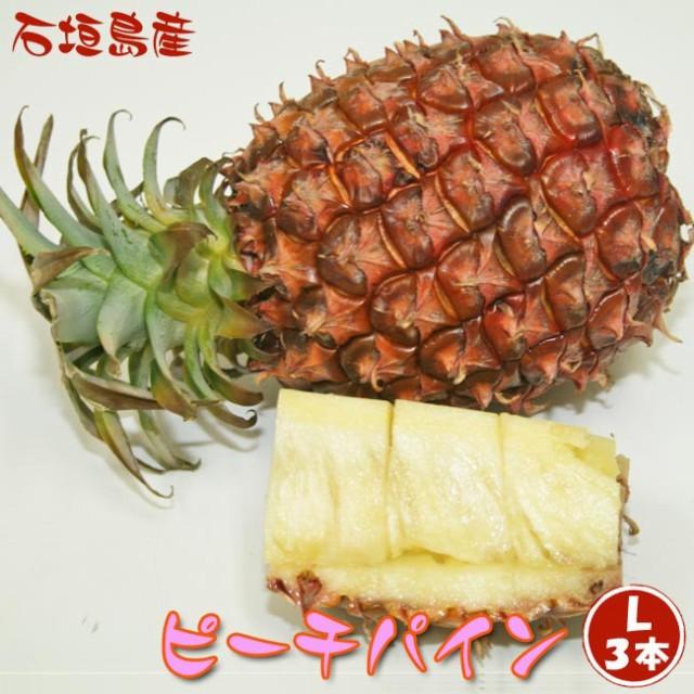 ピーチパイン 3玉 [Lサイズ] 沖縄県石垣島産   桃の香りがホンノリ、甘さ抜群のパイナップル 母の日のプレゼントに♪[国産][大阪-常温]