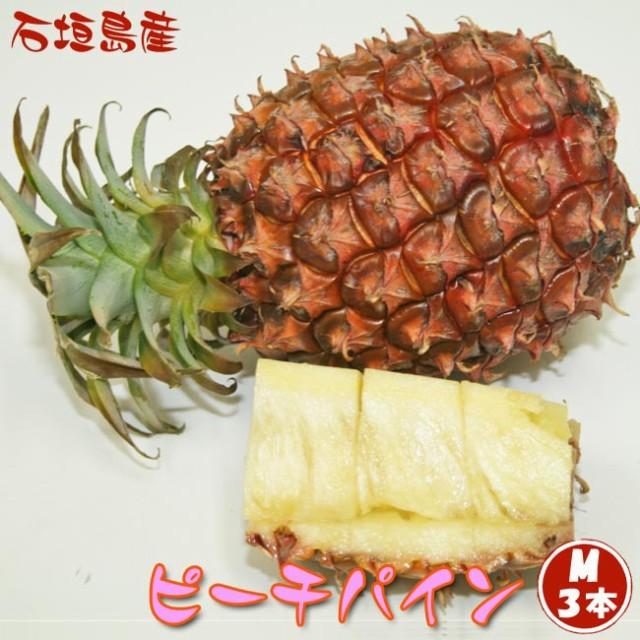ピーチパイン 3玉 [Mサイズ] 沖縄県石垣島産   桃の香りがホンノリ、甘さ抜群のパイナップル 母の日のプレゼントに♪[国産][大阪-常温]