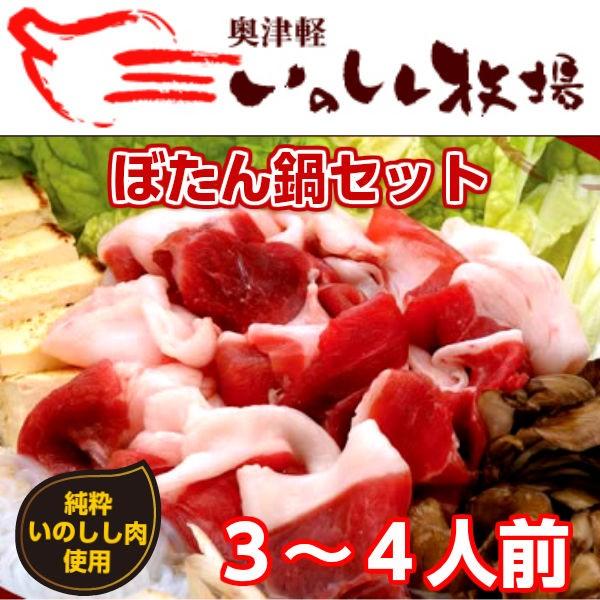 ぼたん鍋 奥津軽 いのしし肉 3〜4人前セット