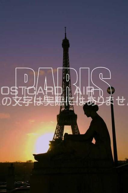 【世界の観光地ポストカード】「PARIS」夜明けのフランスパリ女性とエッフェル塔ハガキはがき絵葉書【限定販売】