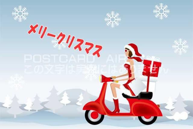 【クリスマスのポストカードAIR】 「メリークリスマス」コスプレ女性がバイクでゆく ハガキはがき絵葉書【限定販売】