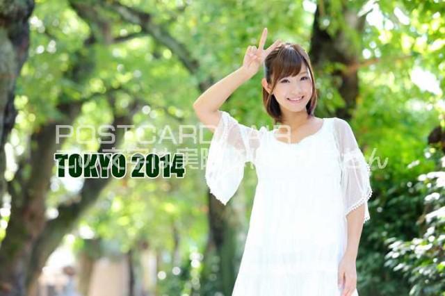 【日本の観光地ポストカードAIR】「TOKYO 2014」東京2014 緑の並木道で笑顔の女性の葉書はがきハガキ
