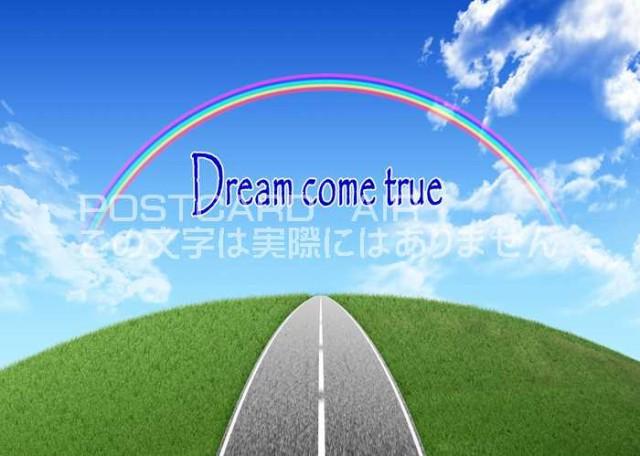 【イラスト風景ポストカード】「Dream come true」虹へと続く道 青空と緑のある絵葉書・はがき ハガキ