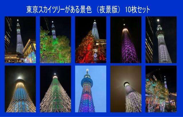 【スカイツリーのある風景10枚セット】スカイツリーがる夜景 緑・青・紫の葉書・ハガキ・はがき