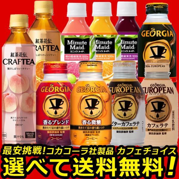 よりどり選べる 2ケース X 24本 合計 48本 紅茶花伝 ジョージア 無糖 微糖 ミニッツメイド 送料無料 コカ・コーラ社直送