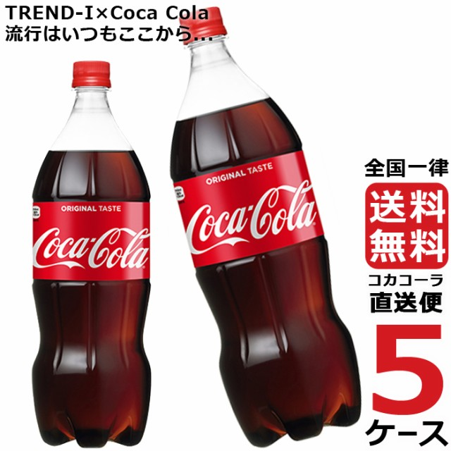 コカ・コーラ 1.5L PET ペットボトル 炭酸飲料 5ケース × 6本 合計 30本 送料無料 コカコーラ 社直送 最安挑戦