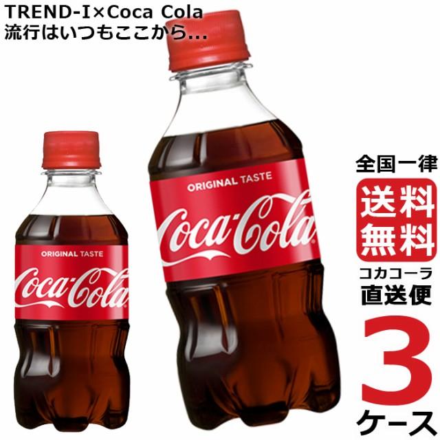 コカ・コーラ 300ml PET ペットボトル 炭酸飲料 3ケース × 24本 合計 72本 送料無料 コカコーラ 社直送 最安挑戦