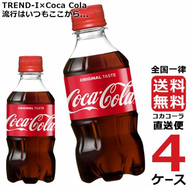 コカ・コーラ 300ml PET ペットボトル 炭酸飲料 4ケース × 24本 合計 96本 送料無料 コカコーラ 社直送 最安挑戦