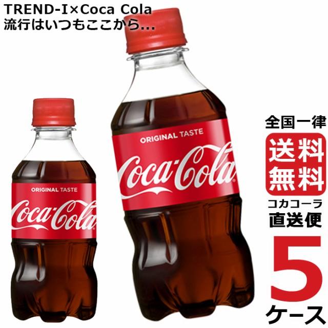 コカ・コーラ 300ml PET ペットボトル 炭酸飲料 5ケース × 24本 合計 120本 送料無料 コカコーラ 社直送 最安挑戦