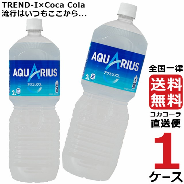 アクエリアス ペコらくボトル 2L PET 1ケース × 6本 合計 6本 送料無料 コカコーラ社直送 最安挑戦