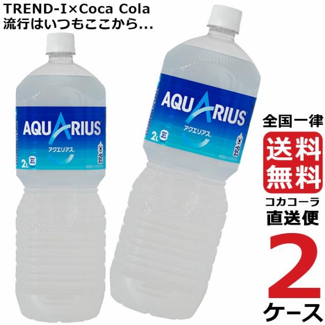 アクエリアス ペコらくボトル 2L PET 2ケース × 6本 合計 12本 送料無料 コカコーラ社直送 最安挑戦
